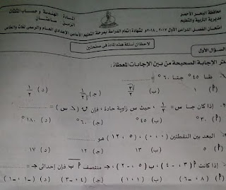 امتحان الهندسة محافظة البحر الاحمر الثالث الاعدادى 2018 الترم الاول