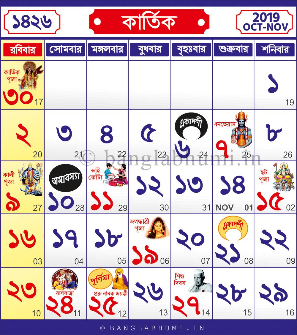 1426 Kartik : 19 October 2019 - 17 November 2019 : 1426 Bengali Calendar
