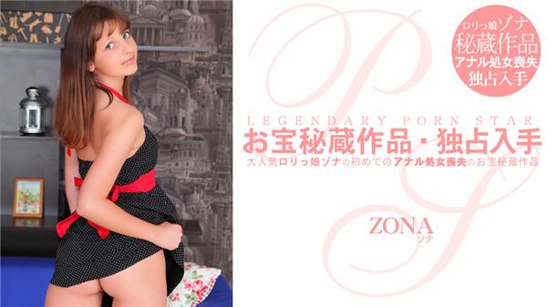 Kin8tengoku 1632 金8天国 1632 金髪天国 大人気ロリっ娘ゾナの初めてのアナル処女喪失 お宝秘蔵作品・独占入手 ZONA / ゾナ