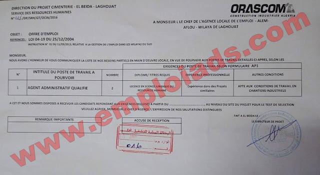 اعلان توظيف في شركة ORASCOM ولاية الأغواط فيفري 2017