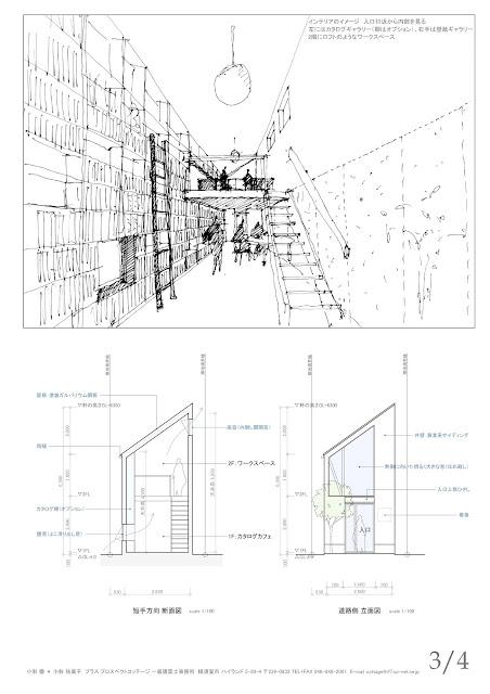 巨大な本棚に床がふわっと浮いているカタログカフェ 内観イメージ 断面・立面計画