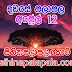 Lagna Palapala Ada Dawase  | ලග්න පලාපල | Sathiye Lagna Palapala 2019 | 2019-04-12