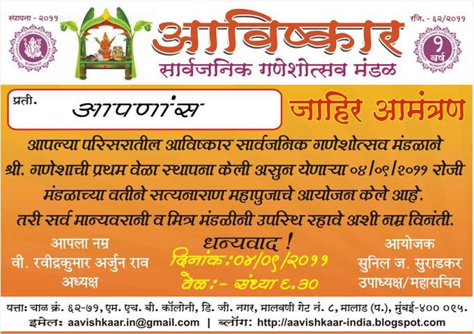 Satyanarayan pooja invitation quotes in marathi alpha beta demo ganesh chaturthi invitation card invitations extraordinary satyanarayan puja stopboris Choice Image