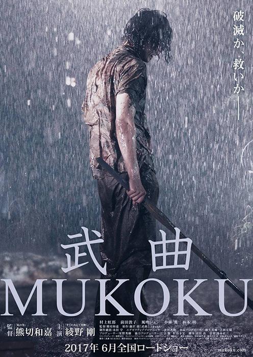 Sinopsis Mukoku / 武曲 MUKOKU (2017) - Film Jepang