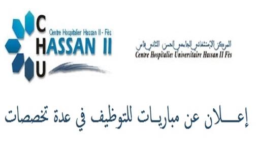 المركز الإستشفائي الحسن الثاني - فاس