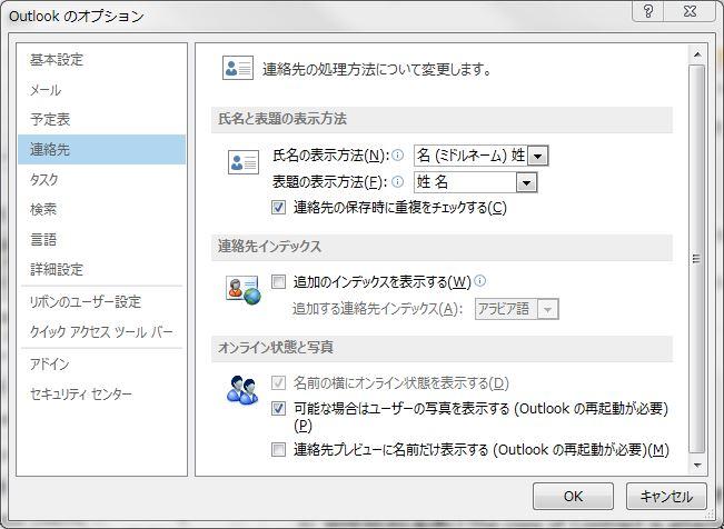 skypeのオンライン状態がoutlookで表示されない ブログというより備忘録