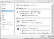 Skypeのオンライン状態がOutlookで表示されない