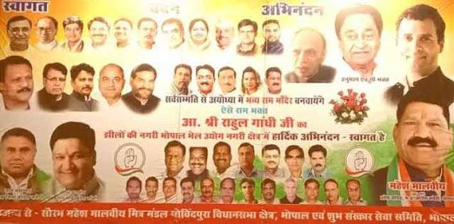 विधानसभा चुनाव में कांग्रेस ने राहुल गांधी को शिव भक्त के तौर पर दिखाया था।