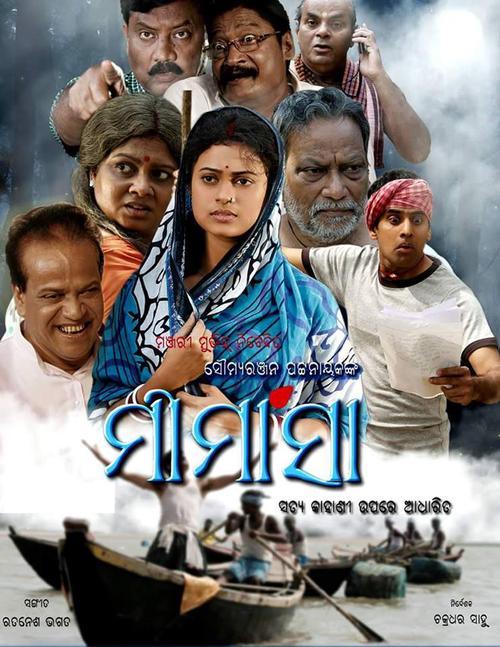 Meemansa -  Movie Star Casts, Wallpapers, Trailer, Songs & Videos