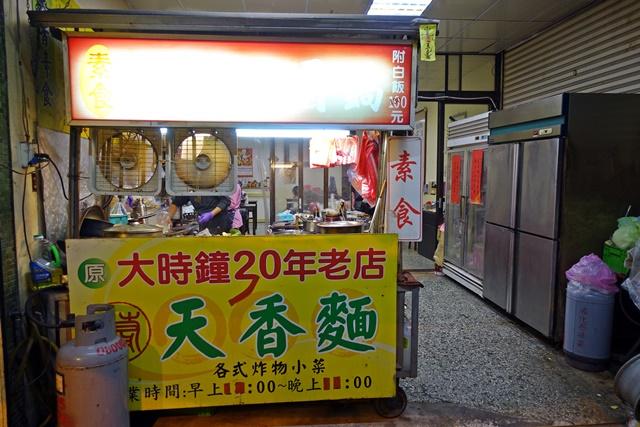 天香麵/天香素食原大時鐘30年老店~桃園中壢素食