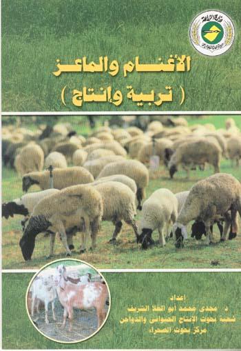 تحميل كتاب تربية الدواجن pdf