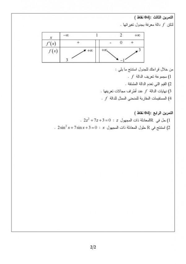 اختبارات السنة الثانية ثانوي رياضيات