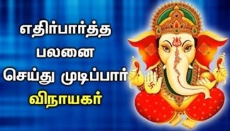Best Ganapathi Tamil Devotional Songs