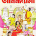 Anandamela Pujabarshiki 1423 (2016) ebook pdf
