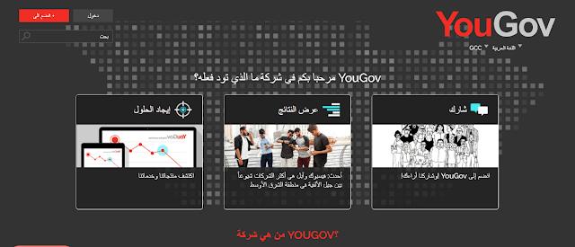 اربح 100 دولار يوميا من الأنترنت عن طريق موقع YouGov المشهور
