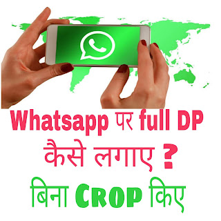 Whatsapp पर full DP कैसे लगाए बिना Crop किये,whatsapp par full photo kaise lagaye
