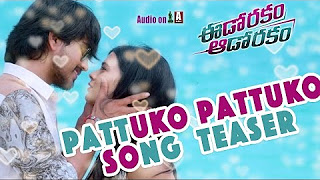 Pattuko Nanu Pattuko Song Teaser – Eedo Rakam Aado Rakam __ Manchu Vishnu, Raj Tarun __ Sai Karthik