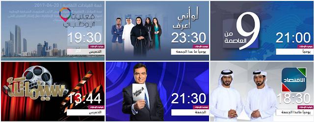 مواعيد برامج قناة ابو ظبي الفضائية