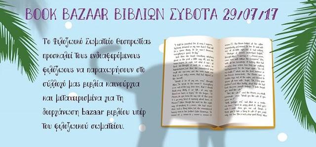 Παζάρι βιβλίων απο το Φιλοζωικό Σωματείο Θεσπρωτίας στα Σύβοτα