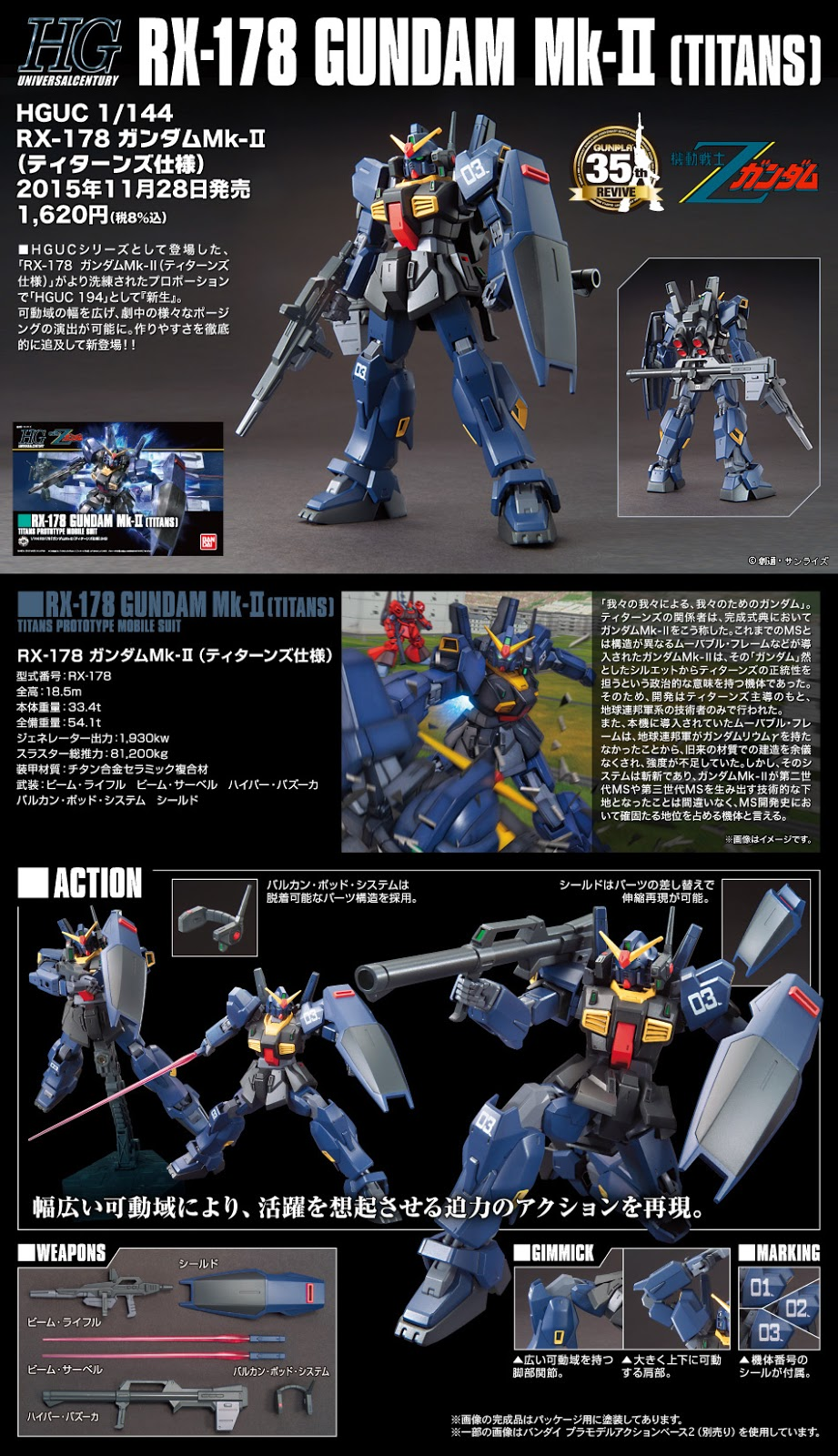 Image result for 1/144 HGUC RX-178 Gundam MK-II (TITANS) Revive