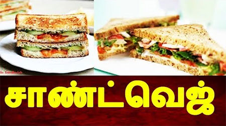 Sand Veg Recipe – Tamil Samayal