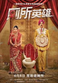 Akshay Kumar starrer Toilet Ek Prem Katha to become