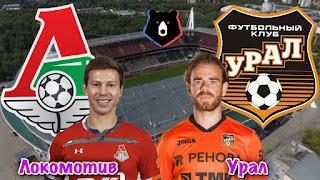 Урал – Локомотив М смотреть онлайн бесплатно 19 мая 2019 прямая трансляция в 11:30 МСК.