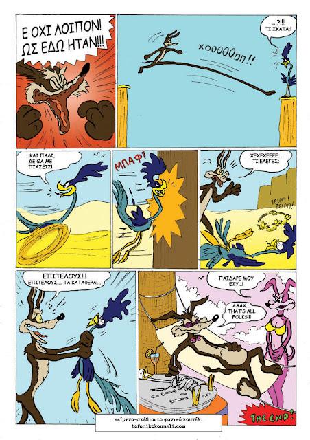 Η εκδίκηση του Κογιότ, ένα κόμικ από το φονικό κουνέλι, σελίδα 4 / Coyote's revenge comics, pg 4