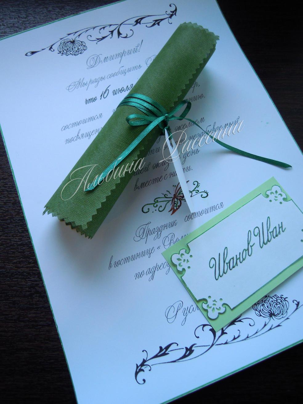 Для мужчин, напечатать приглашения на свадьбу нижний новгород