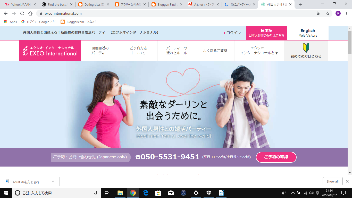 Matchmaking party japan