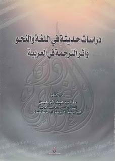 دراسات حديثة في اللغة والنحو وأثر الترجمة في العربية - طالب عبد الرحمن