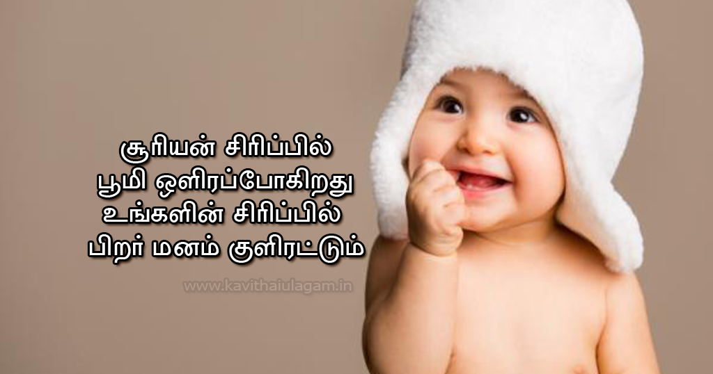Good Morning Kavithai In Tamil Tamil Kavithai With Baby Images