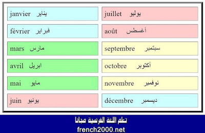 Les mois de l'année : شهور السنة