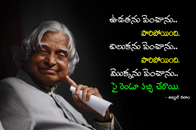 telugu quotes, abdul kalam quotes on environment, trending abdul kalam motivational sayings