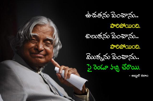 telugu quotes, abdul kalam quotes on environment, trending abdul kalam motivational sayings