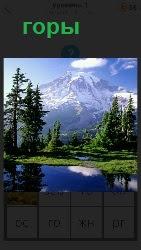 460 слов 4 озеро и вдали горы с заснеженными вершинами 1 уровень