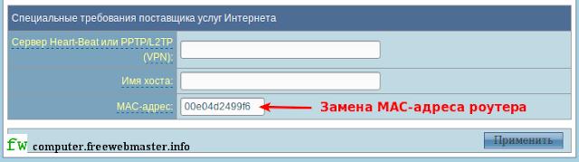 Замена МАС-адреса роутера RT-N10