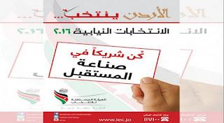 نواب 2016 انتخاب من يستحق الصوت