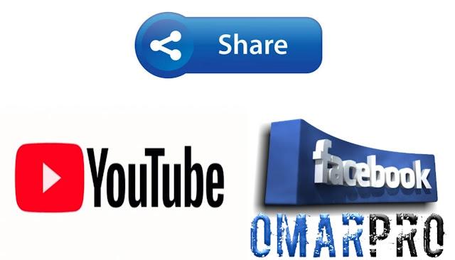 الطريقة الصحية لمشاركة فيديوهات اليوتيوب على الفيس بوك لزيادة المشاهدات والمشتركين