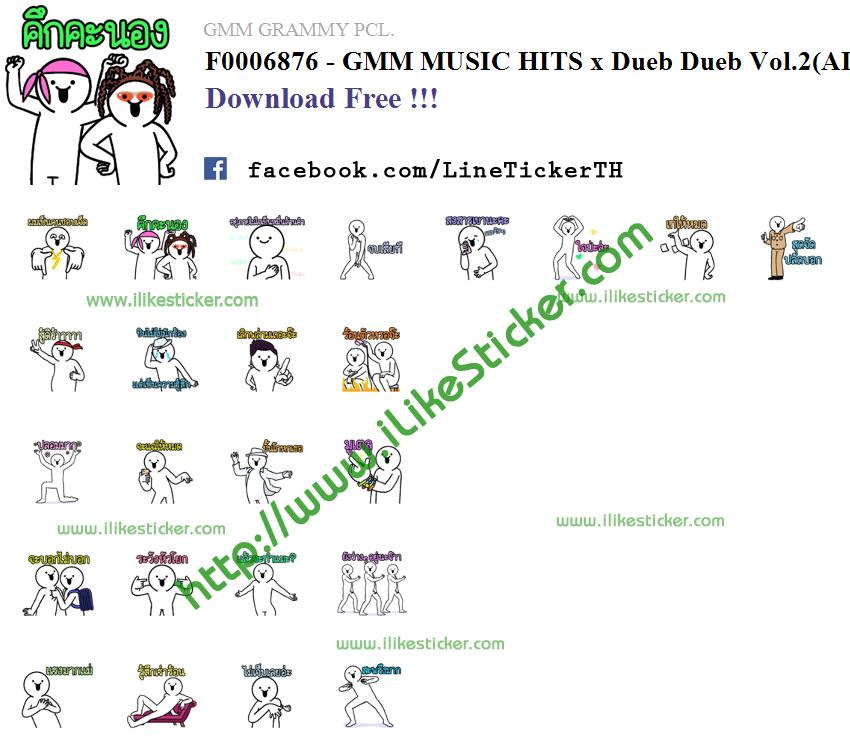 GMM MUSIC HITS x Dueb Dueb Vol.2(AIS)