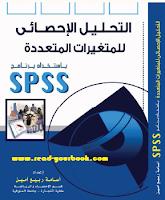 التحليل الاحصائي SPSS