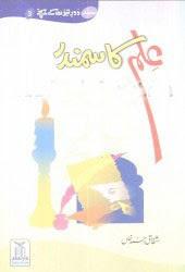 Ilam Ka samandar urdu pdf book by Ashfaq Ahmad