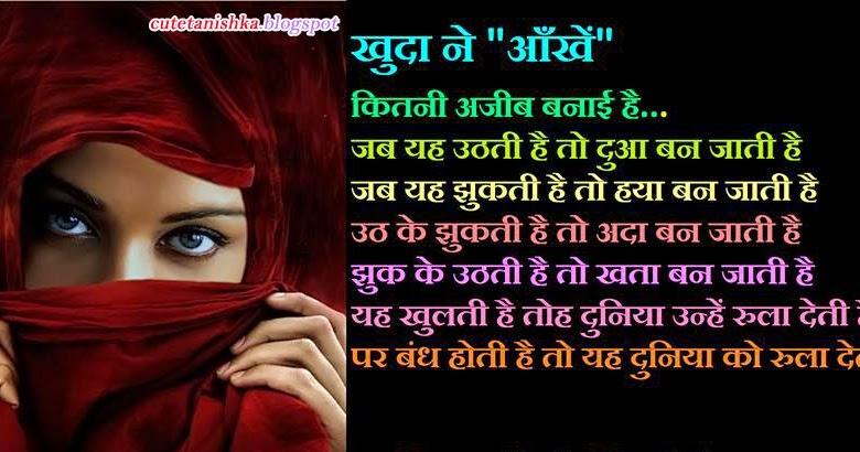 Top30 Hindi Adult Shayari English Love Romantic Image Sms -3460