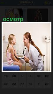 На кушетке сидит ребенок которого осматривает детский врач