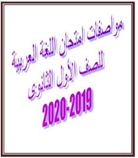 مواصفات امتحان اللغة العربية للصف الأول الثانوى 2019-2020