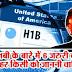 H-1B वीजा के बारे में सुनते तो हैं, अब असलियत भी जान लीजिए H-1B Visa latest news