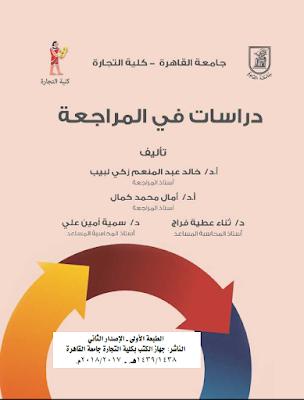 دراسات فى المراجعة جامعة القاهرة كلية التجارة 2018 -كتاب