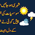 How is the weather of Pakistan?