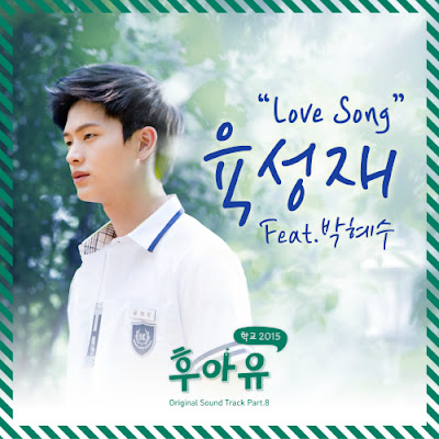[Single] Yook Sung Jae (BTOB) – Who Are You – School 2015 OST Part 8