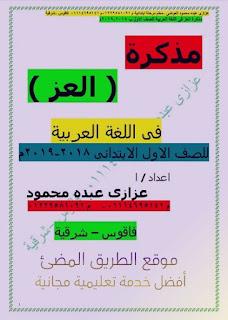 مذكرة اللغة العربية للصف الاول منهج جديد 2019 , مذكرة العز للاستاذ عزازى عبده
